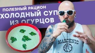 Холодный летний суп из свежих огурцов | Здоровый рацион