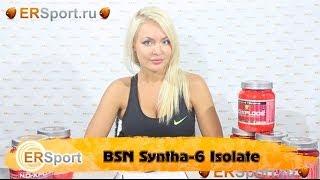 Протеин BSN Syntha-6 Isolate (ERSport.ru — интернет-магазин спортивного питания)(http://www.ersport.ru/ Заходите к нам - пожалуй самый лучший интернет-магазин спортивного питания ! ссылки на бренд:..., 2013-08-31T14:28:46.000Z)