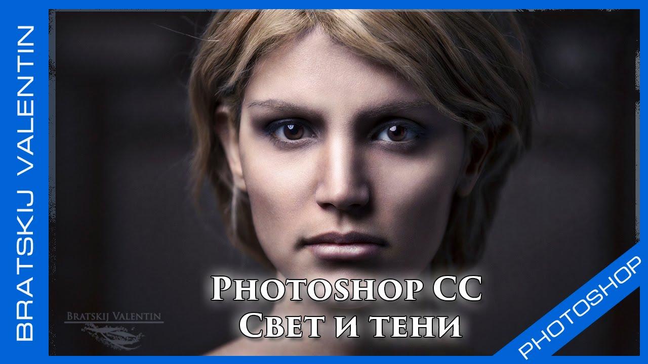 Photoshop CC 2014 Свет и тени YouTube