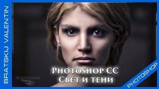 Photoshop CC 2014 Свет и тени