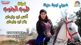 هجيني لهجة حزينة ناااااار - انس ابو جليدان وبكر ابو جليدان