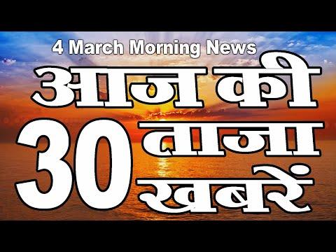 4 March Ki Taza Kjabren   आज की ताज़ा ख़बरें   aaj ke Mukhya samachar   aaj tak News   Mobile News.
