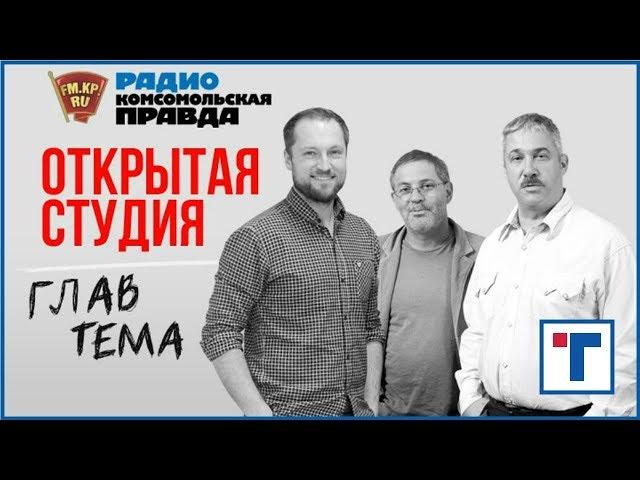 ГлавТема №133. Отставка чиновников в Дагестане. Предвыборная компания