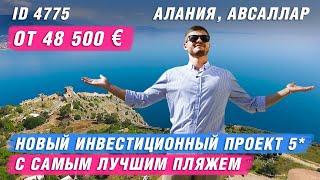 Недвижимость в Турции Купить квартиру в Алании от застройщика Алания Авсаллар Квартиры в Алании