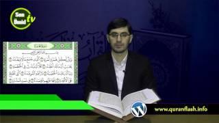 Hacı İlkin Həsənzadə Quran Dərsi  Huməzəh surəsinin oxunuşu (Təhqiq)