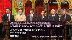 Dhc Television Youtube