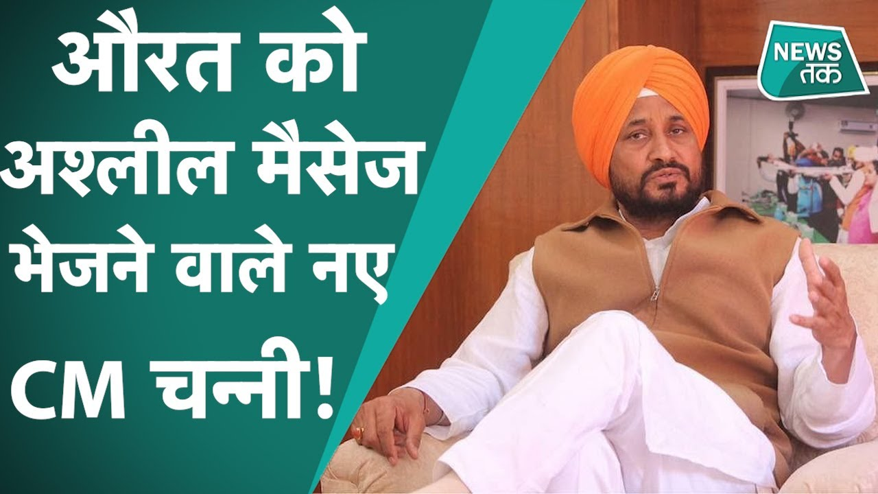 Charanjit Singh Channi: punjab के CM चन्नी कई विवादों में, जब महिला IAS अधिकारी को किए अश्लील मैसेज