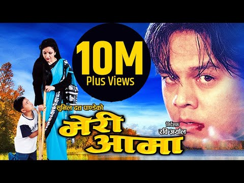 "Nepali Movie - ""Meri Aama"" Nepali Hit Movie 