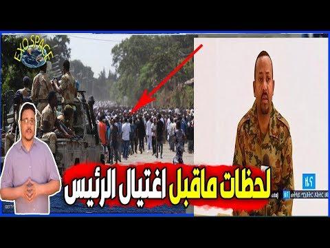 أغتيال رئيس دولة اسلامية أثناء محاولة أنقلاب فااشله | توثيق للحظات الأنقلاب والسبب الخفي غير السلطة