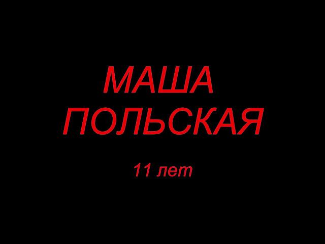 Изображение предпросмотра прочтения – МарияПольская читает произведение «Варварство» М.М.Залилова (Джалилова)