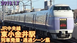 JR中央線 東小金井駅 列車発着・通過シーン集 2018.1.7