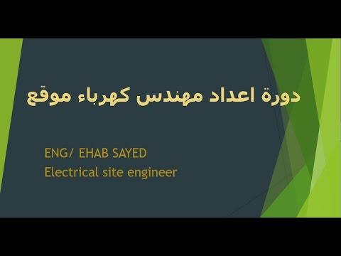 دورة اعداد مهندس كهرباء موقع pdf