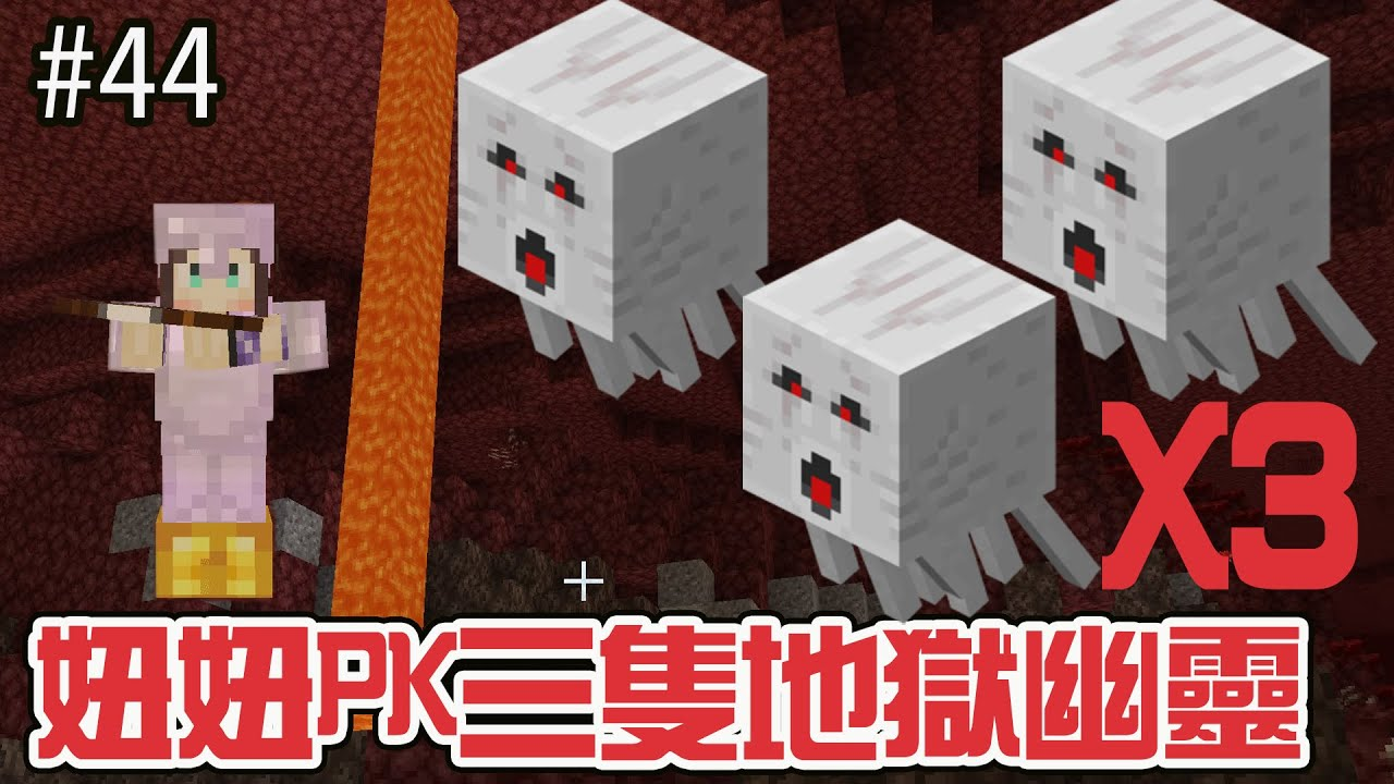 【Minecraft PE】妞妞自己單挑三隻地獄幽靈[NyoNyo妞妞日常實況]