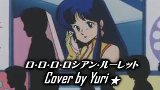 ロ・ロ・ロ・ロシアン・ルーレット(中原めいこ) cover by Yuri★