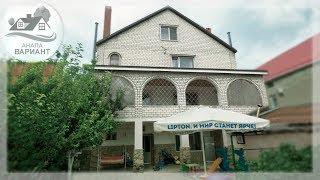 #АНАПА Купить дом в Анапе у моря  для жизни и бизнеса: гостевой дом или хостел