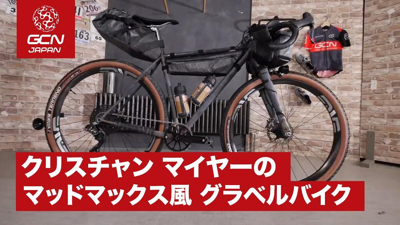マッドマックス風 クリスチャンマイヤーのグラベルバイク