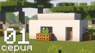 видео Первый дом