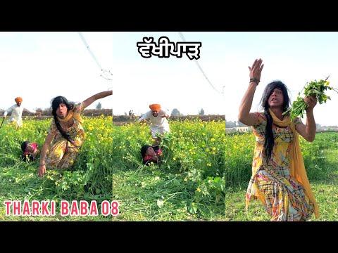 THARKI BABA 08 || ਠਰਕੀ ਬਾਬਾ 08 || Producerdxxx || ਵੱਖੀ- ਪਾੜ