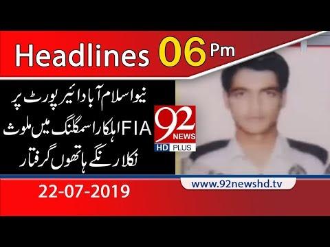 News Headlines   6 PM   22 July 2019   92NewsHD