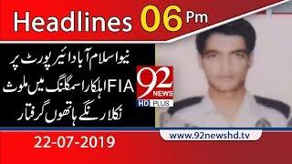 News Headlines | 6 PM | 22 July 2019 | 92NewsHD