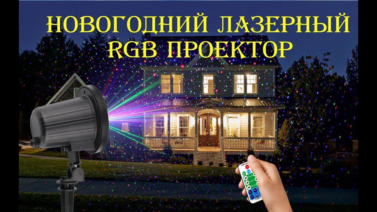 Готовимся к Новому Году! Садовый Рождественский лазерный RGB проектор. Гирлянды в мусорку.