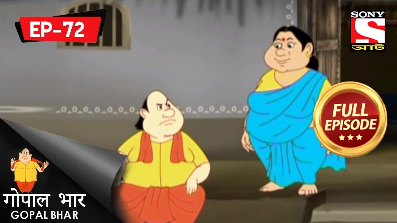 Gopal की बीवी फँसी ढोंगी बाबा के Scam में | गोपाल भार (Hindi) | गोपाल की चतुराई | Episode 72