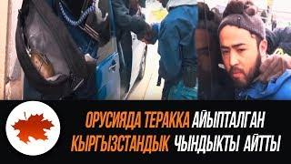Кыргызстанец розповів правду, обвинувачених у джети-огузском досягнутий терра