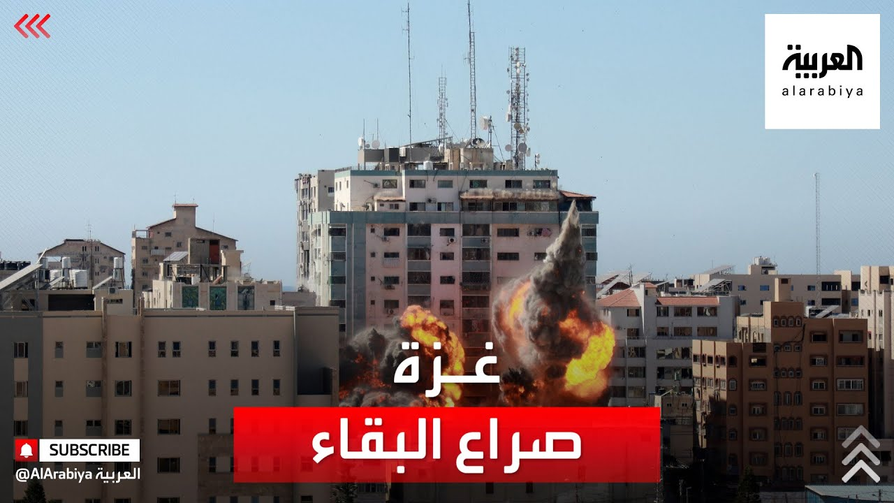 غزة تُعاني تدمير البنية التحتية بسبب الغارات الإسرائيلية  - نشر قبل 54 دقيقة