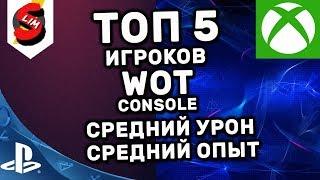 TOP ИГРОКОВ WOT CONSOLE PS4 XBOX СРЕДНИЙ УРОН СРЕДНИЙ ОПЫТ И  СТАРОЖИЛЫ WOT