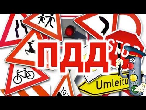 Правила дорожного движения Знаки приоритета