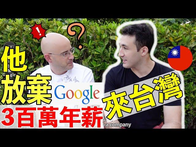 外國工程師放棄谷歌工作機會😲來台灣定居🏠【ENGINEER REFUSED GOOGLE FOR TAIWAN🇹🇼】