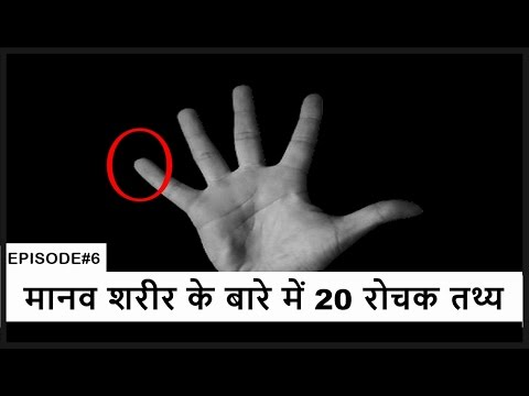 मानव शरीर के बारे में २० रोचक तथ्य  - Top 20 interesting facts about Human body in Hindi EPISODE#6