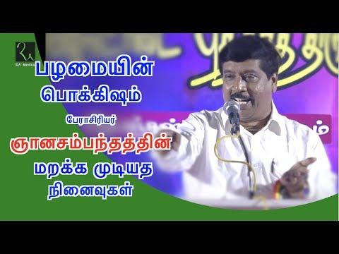 ஞானசம்பந்தத்தின் மறக்க முடியாத சினிமா நினைவுகள் | Gnanasambantham Comedy Speech