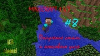 minecraft #8 - Коксовая и доменная печи (RailCraft)