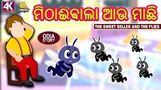 ମିଠାଈଵାଲା ଆଉ ମାଛି - The Sweet Seller and The Flies | Odia Story | Fairy Tales in Odia | Koo Koo TV