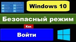 Как войти в безопасный режим Windows 10 (безопасный режим: 3 способа)