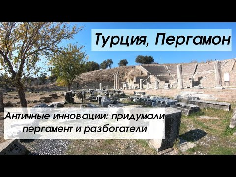 Пергамент - придумали и разбогатели (Турция, Пергамон)