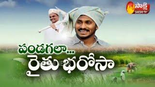 CM YS Jagan Mohan Reddy to launch YSR Rythu Bharosa on October 15 ||Sakshi TV