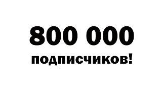 800 000 ПОДПИСЧИКОВ !