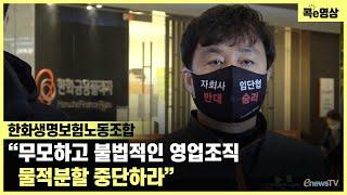 """[콕e영상] 한화생명보험노동조합 """"무모하고 불법적인 영…"""