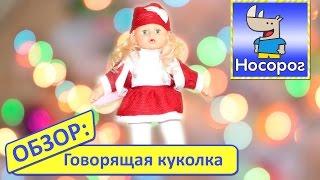 Обзор игрушки Говорящая мягкотелая кукла