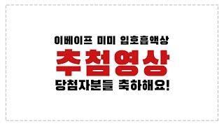 이베이프 미미 입호흡액상 추첨영상