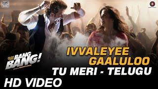 Gambar cover Ivvaleyee Gaaluloo (Tu Meri - Telugu Version) | Bang Bang | Benny Dayal | Hrithik Roshan & Katrina