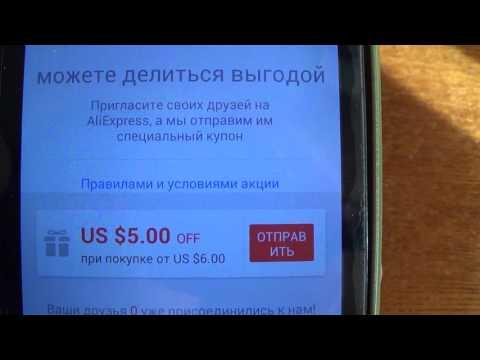 Aliexpress: о получении до 100 000 монет и ссылок-приглашений для купонов $5 от 6.