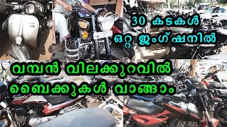 Low cost Bikes / Bike sale / Bikes / preowned bikes