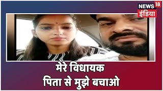 Breaking News: BJP विधायक Rajesh Mishra की बेटी का वीडियो वायरल, शादी के बाद जान का खतरा बताया