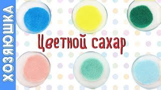 Как за 2 минуты дома сделать ЦВЕТНОЙ САХАР   🍡 🍭 | COLOR SUGAR