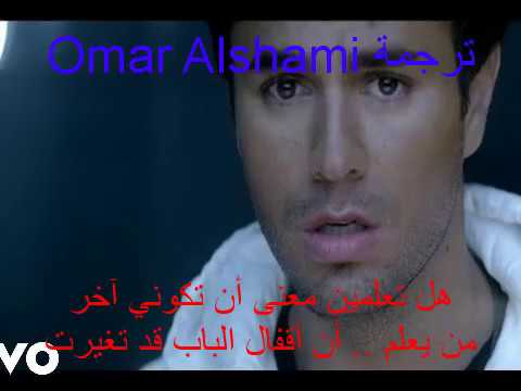 Enrique Iglesias - Do You Know? (The Ping Pong Song) مترجمة