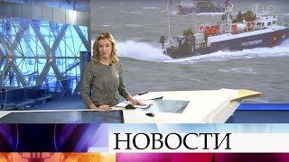 Выпуск новостей в 09:00 от 28.11.2019