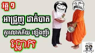 The troll Khmer funny Part 1 - អាជ្រួញដាក់បាត កូរលោកភ័យឡើងញ័រប្លោក